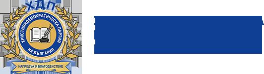 Християндемократическа партия на България